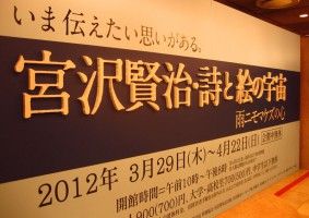 宮沢賢治展の写真