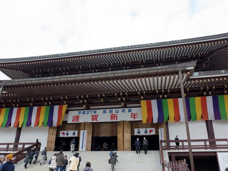 成田山新勝寺の大本堂